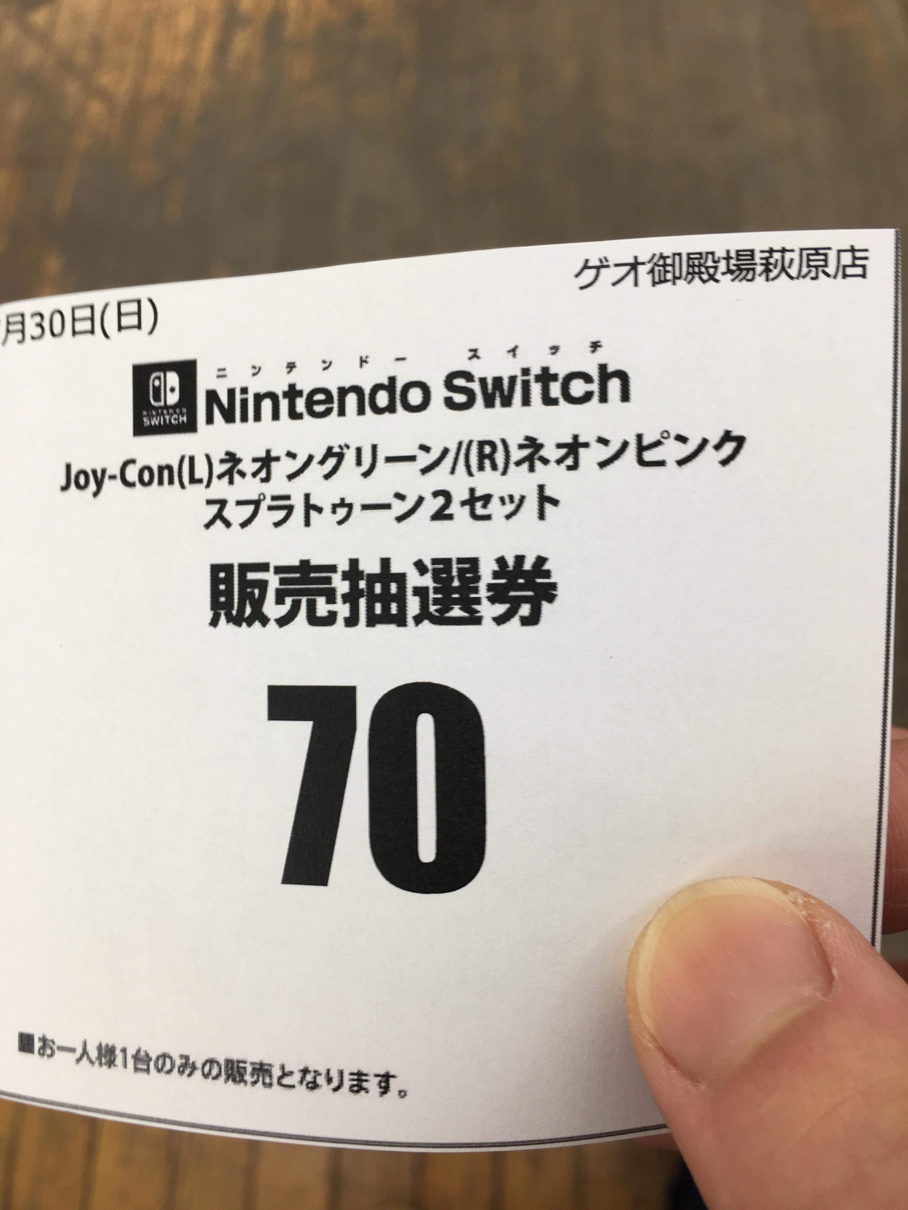 Switchを求め販売抽選会に参加。人数が多すぎて驚きでした