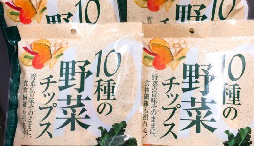 野菜チップスブーム